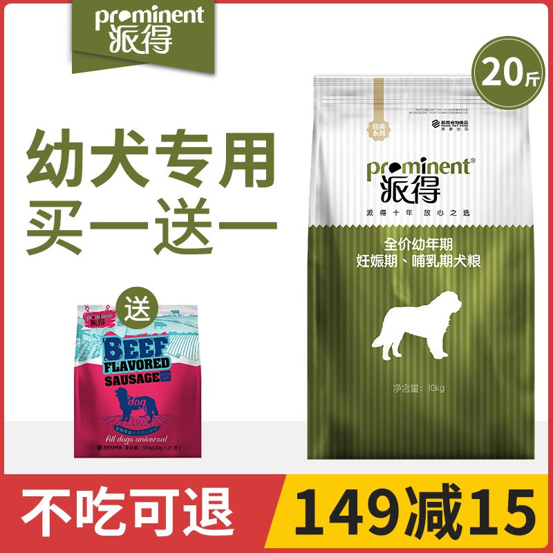 派得狗粮10kg幼犬通用型泰迪金毛哈士奇边牧小中大型犬20斤装包邮