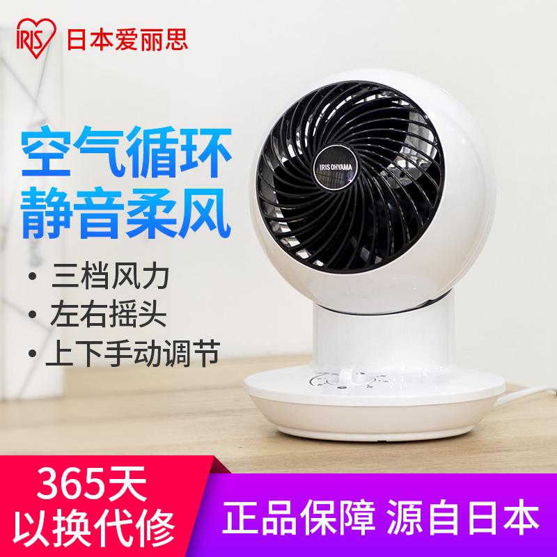 日本爱丽思丝台式家用卧室q电风扇不包邮