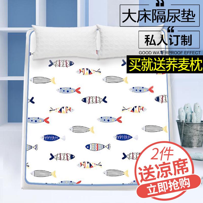 婴儿隔尿垫大号超大号防水可洗透气儿童宝宝床单大床床垫床笠夏天