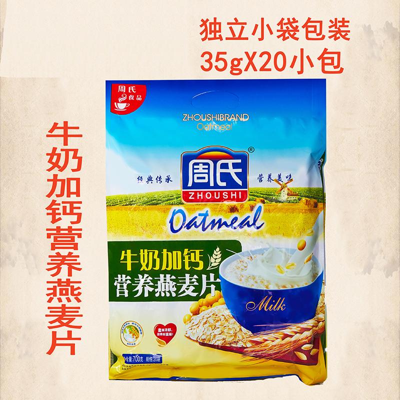 桂林周氏牛奶加钙营养燕麦片即食冲饮代餐粉700克内20小袋限6000张券