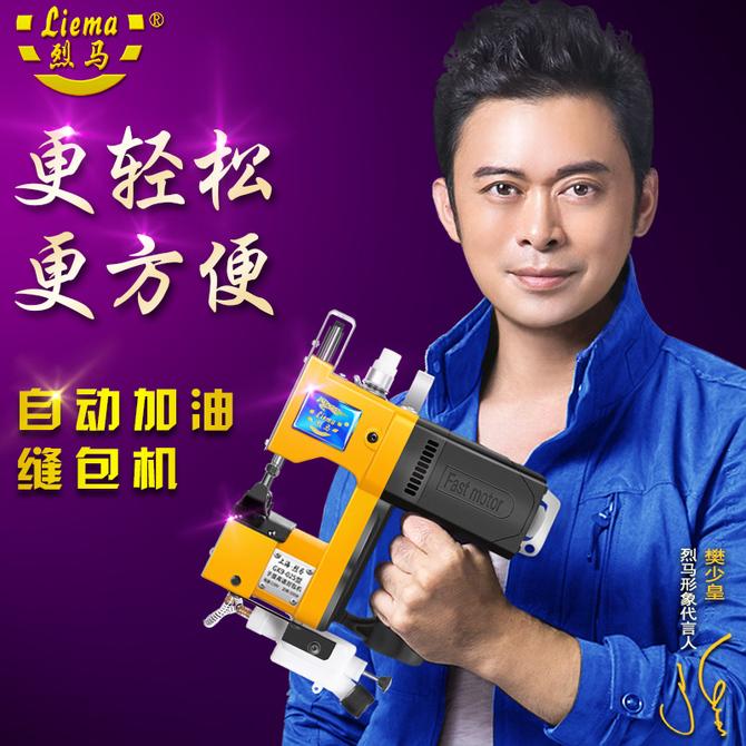 封包机 025 电动缝包机 自动加油手提式 编织袋封口机 烈马牌GK9