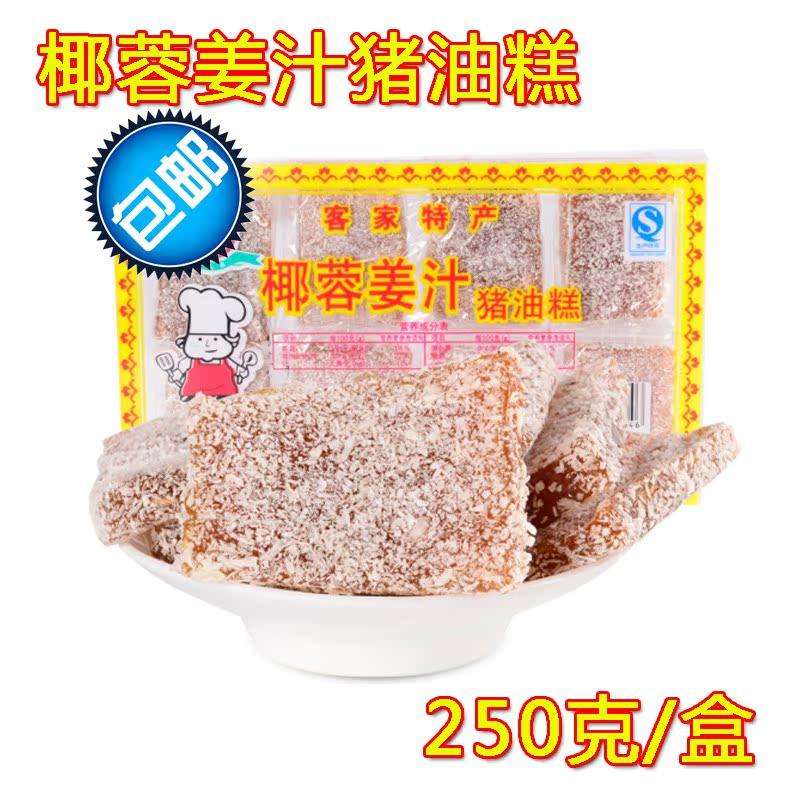 广东河源客家特产源绿宝 椰蓉姜汁猪油糕250g 猪油糕 糖果小吃