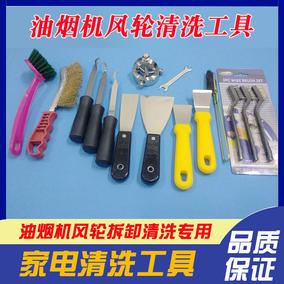 清洗油烟机专业工具全套涡轮铲刀