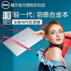 Dell/戴尔 灵越13 7000 7391 镁合金13.3英寸超薄笔记本电脑官翻