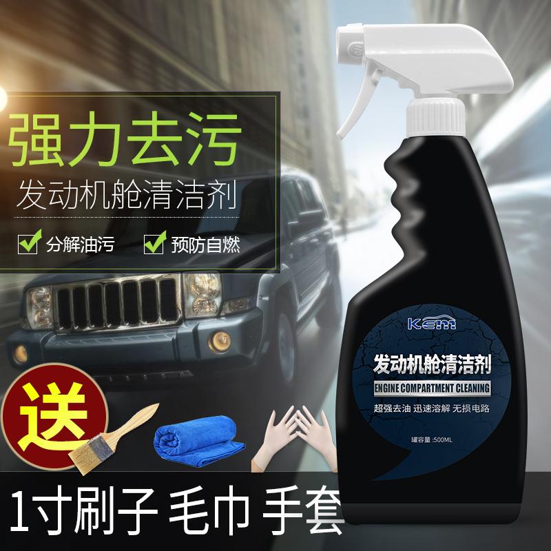 汽车用发动机舱清洗剂清洁机仓外部污渍油泥重油污强力去污机头水