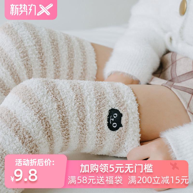 珊瑚绒袜子女长筒大腿睡觉睡眠毛毛家居冬季加厚加绒保暖冬天过膝