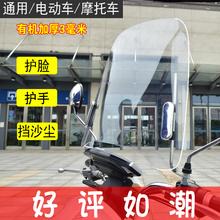 高めるスクーターオートバイのフロントウィンドシールドを厚くし電気自動車ユニバーサルモーター車のフロントガラスプレキシガラス