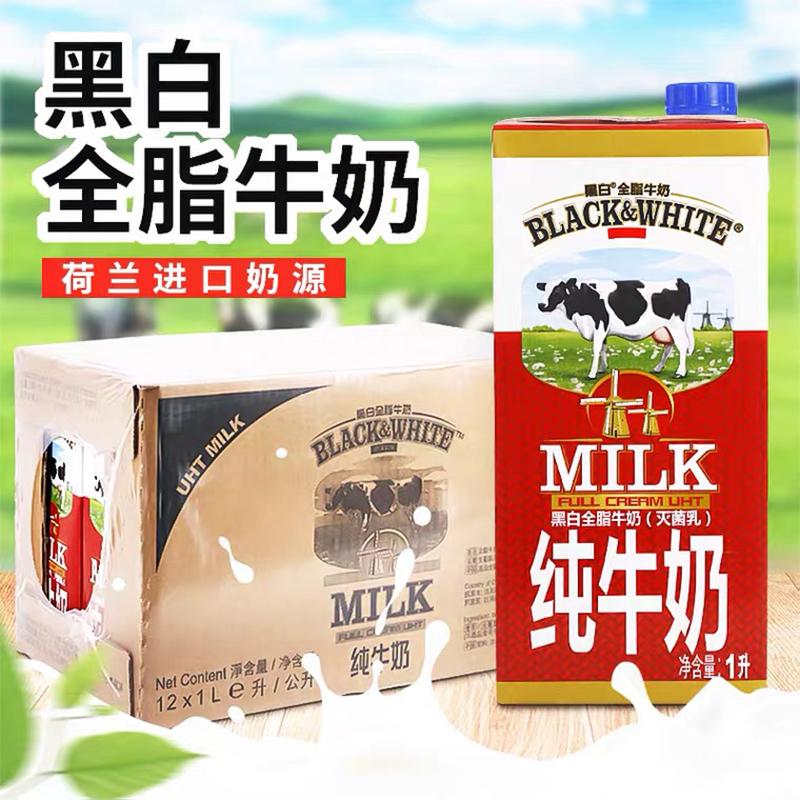 Holland black and white milk Whole Milk 1L / Box * 12 original imported pure milk special dirty tea raw materials for catering