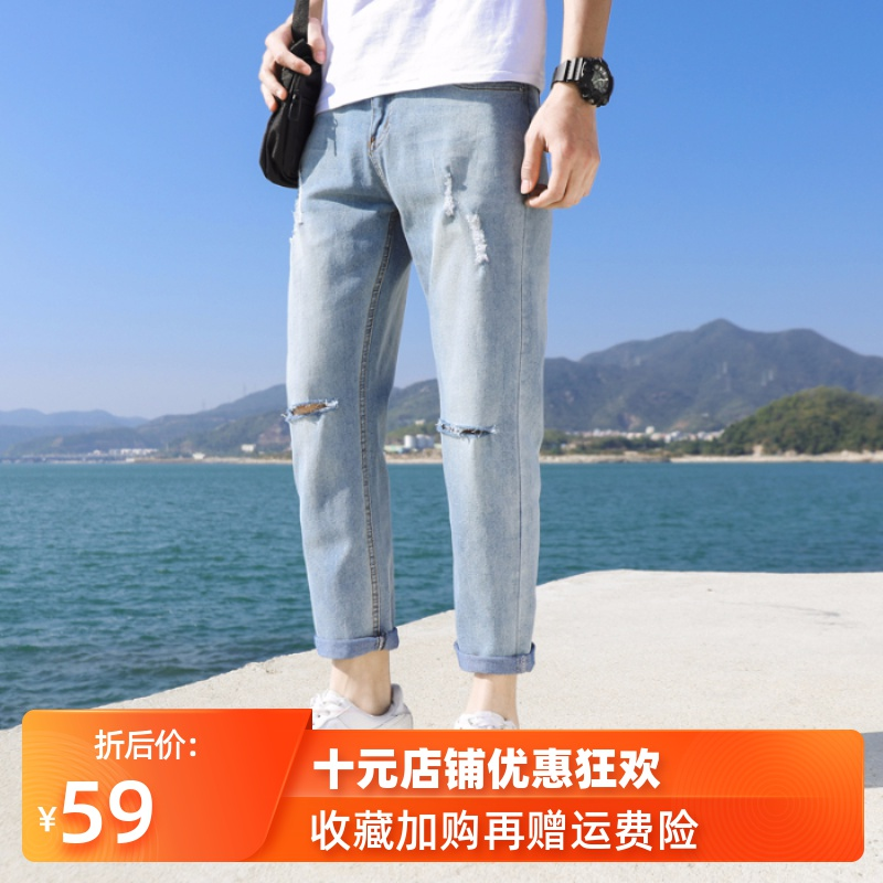 Mens jeans baggy straight summer pants Korean slim trend casual 9-point holes Harlan light blue