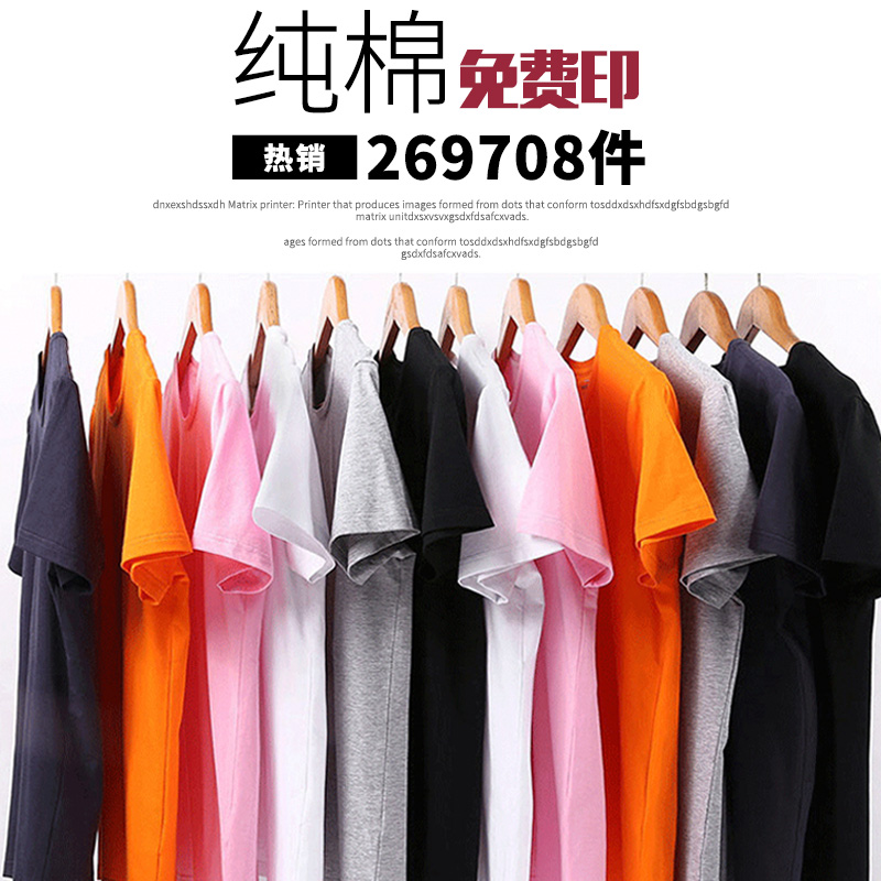 Workwear Customized T-shirt Cotton Advertising Shirt Printing Team Clothing Culture Shirt LOGO Children's Class Clothing Short Sleeves