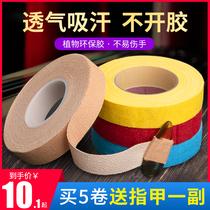 名森古筝胶布儿童透气彩色专业演奏型粘姓好琵琶指甲布胶带专用