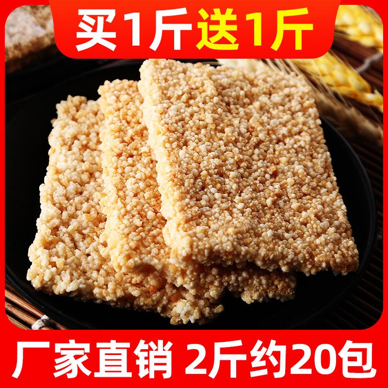 糯米锅巴安徽特产小包装散装休闲办公室零食网红小吃小米锅巴整箱