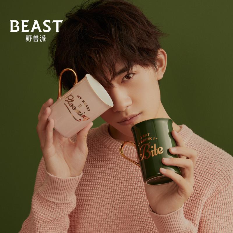 THE BEAST/野兽派 易烊千玺同款骨瓷马克杯 创意水杯杯子带茶漏