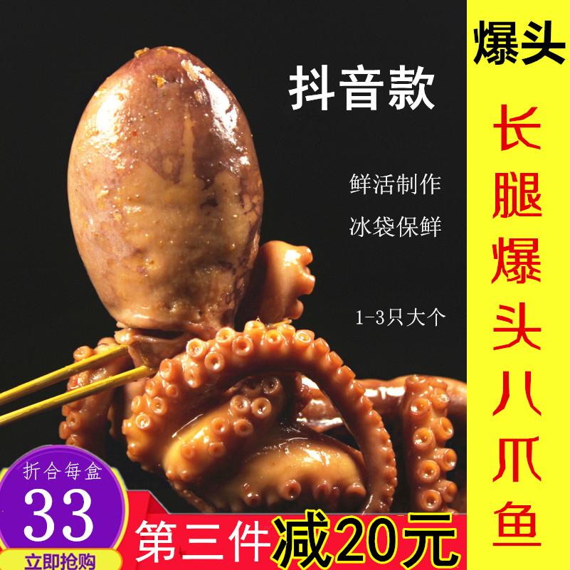 爆头八爪鱼即食小海鲜大米整只大长腿香辣八抓鱼麻辣章鱼熟食罐装