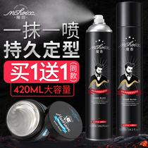 魔香发胶干胶定型喷雾男女清香啫喱水膏发泥发蜡发型者喱摩丝持久