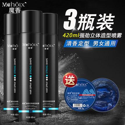 魔香发胶喷雾定型啫喱水男清香造型师不伤发定发剂理发店专用干胶