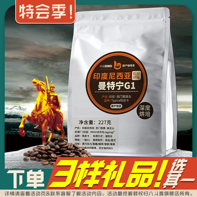 八斗麦黄金骑士 曼特宁咖啡豆G1印尼苏门答腊岛 可现磨纯黑咖啡粉
