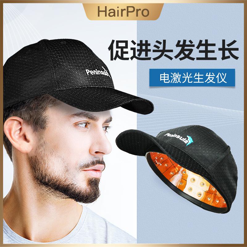 hairpro半岛激光头生发帽激光仪防脱发智能生发仪红光外线
