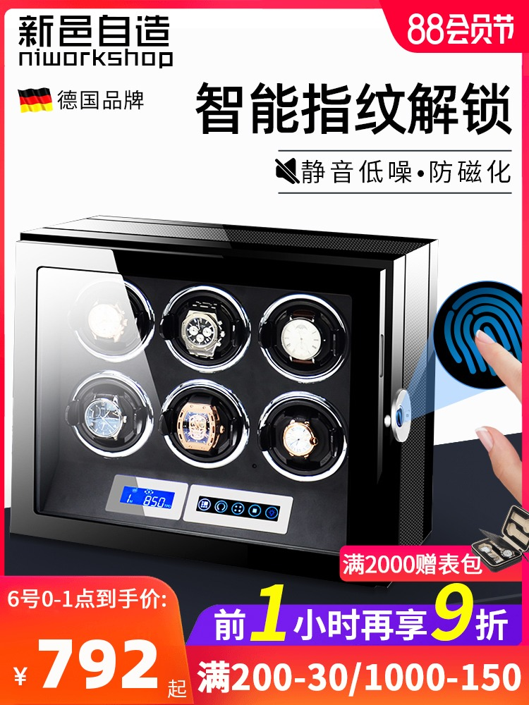 German brand fingerprint lock Automatic shaking table Mechanical watch rotating table Swaying device Winding rotation placement device