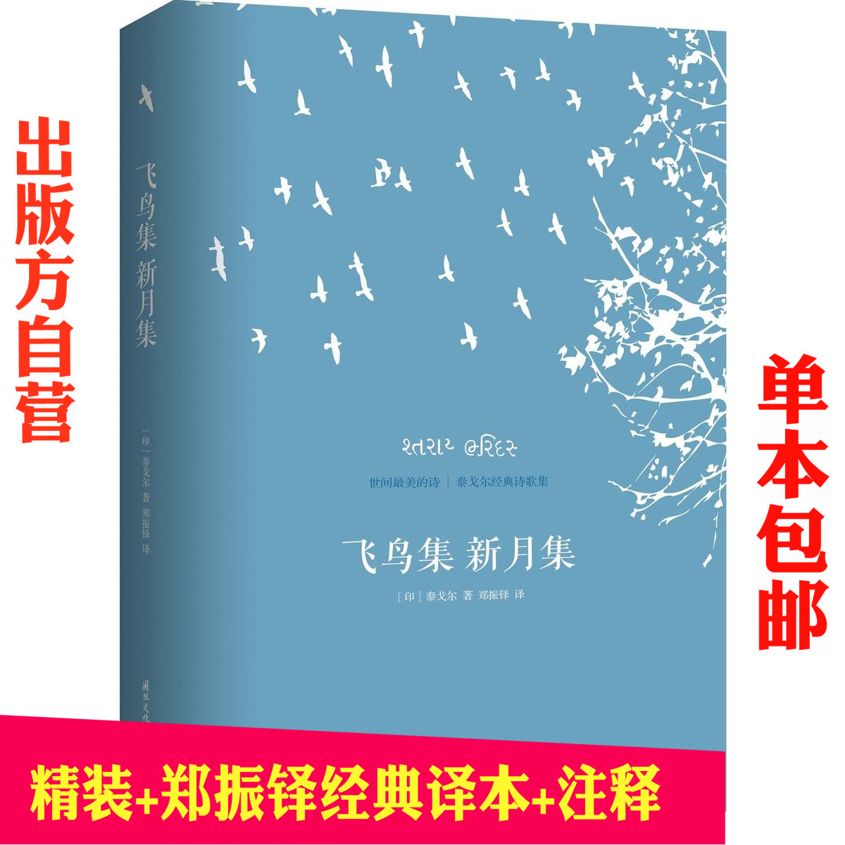 Genuine bird collection new moon collection hardcover collection Asian Nobel Prize winner Indian poet Tagores gift to the world Xu Zhimo preface Zheng Zhenduo classic translation 432
