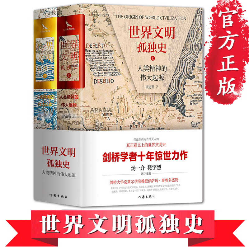 The lonely history of world civilization the great origin of human spirit hardcover two volumes of the world shaking masterpiece of Cambridge scholars in the past ten years Tang Yijie and Lou yulie recommend a complete set of Sanxingdui world general history and world history books
