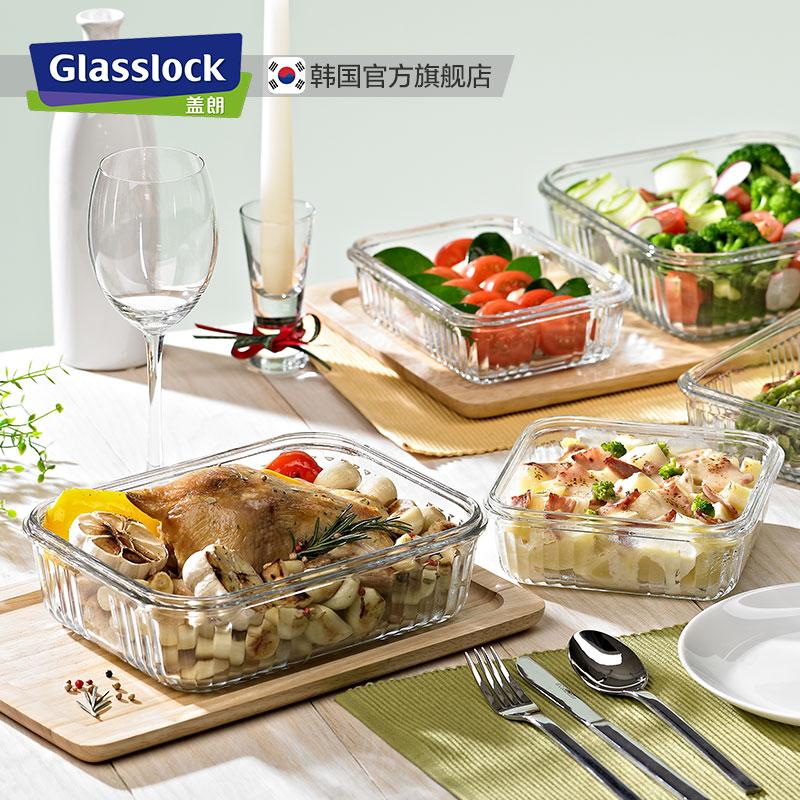 Glasslock进口钢化玻璃大保鲜盒微波炉饭盒耐热家用烤箱玻璃烤盘