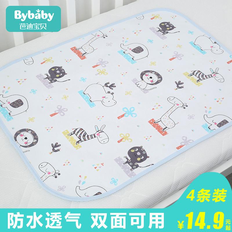 宝宝婴儿用品防水透气可洗隔尿垫