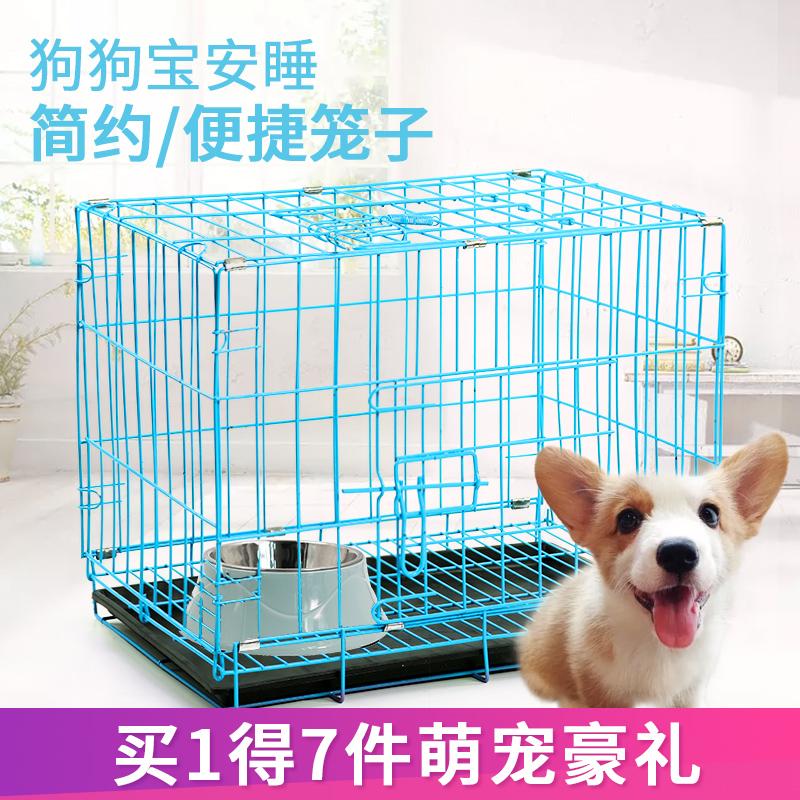 限99999张券狗笼子泰迪小型犬带厕所宠物室内狗狗加粗笼子猫笼子兔子狗舍别墅