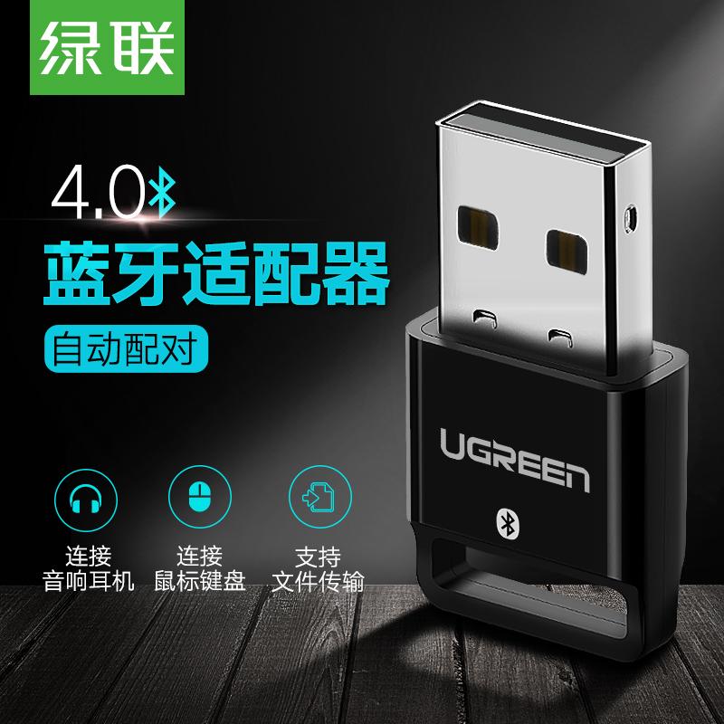 绿联USB蓝牙适配器4.0电脑音频发射台式机手机aptx耳机音响接收器