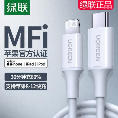绿联pd快充线适用于8苹果x11pro手机ipad充电线器mfi认证数据线