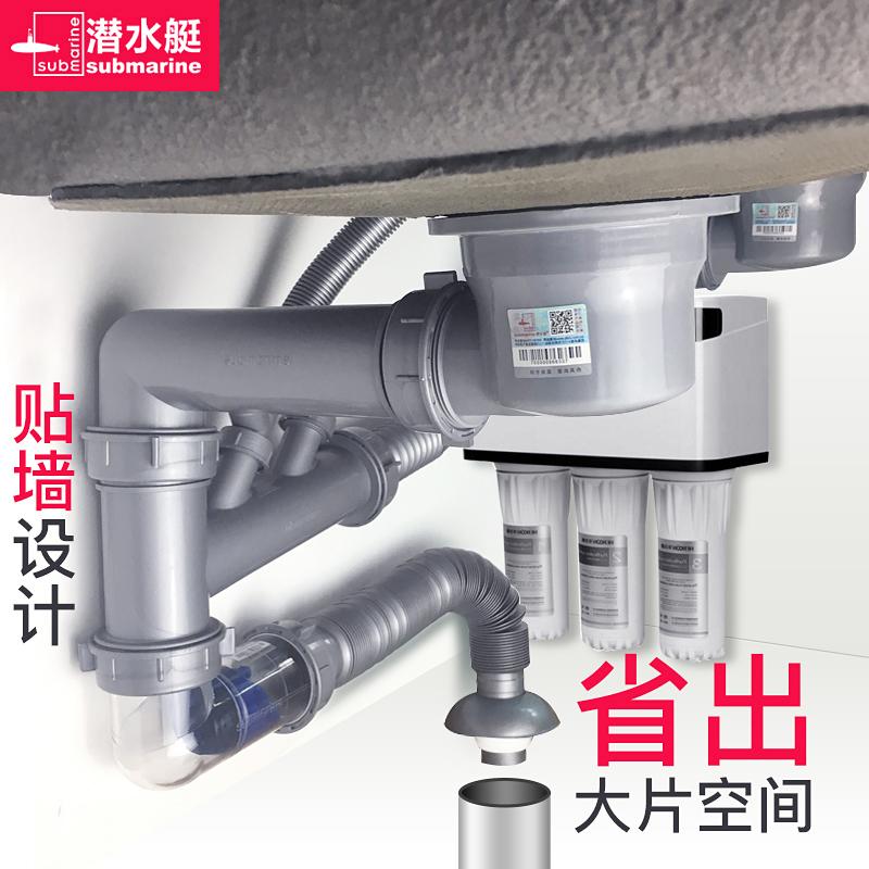 潜水艇洗菜盆下水管单槽厨房排水管双槽洗碗池水槽下水器管子配件