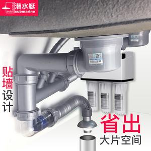 潜水艇洗菜盆厨房管子配件下水管