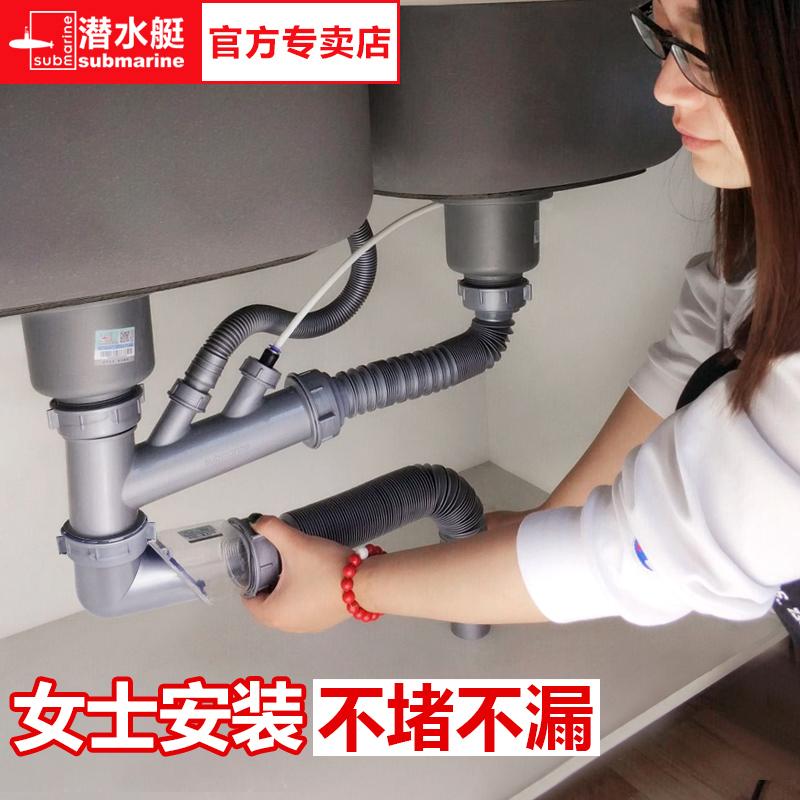 潜水艇洗菜盆下水管配件厨房双槽排水管水槽下水器套洗碗池下水道