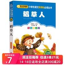 周歲小學生課外閱讀書籍讀物三二年級課外書必讀一年級班主任老師推薦12108763中華成語故事大全小學生版注音版國兒童故事書