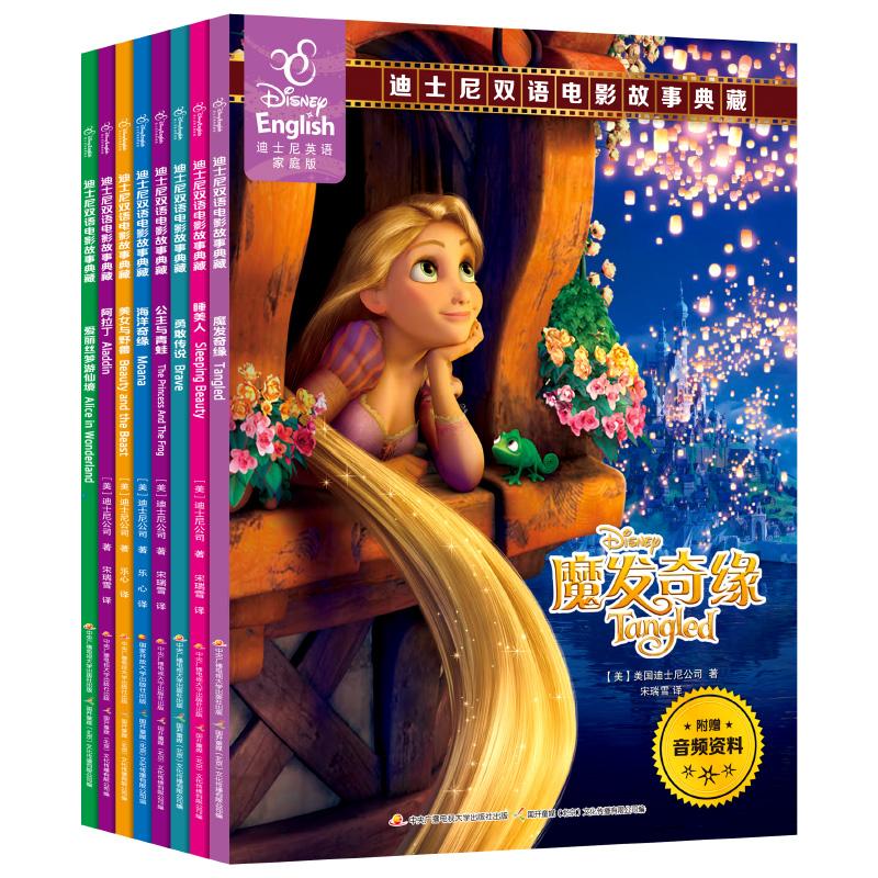 迪士尼公主故事书8册迪士尼英语家庭版经典电影魔发奇缘长发公主与青蛙阿拉丁美女与野兽爱丽丝梦游仙境英文绘本英语儿童图画书籍