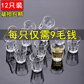 12只装家用厚底玻璃小号白酒杯套装一口杯烈酒杯分酒器子弹头酒盅