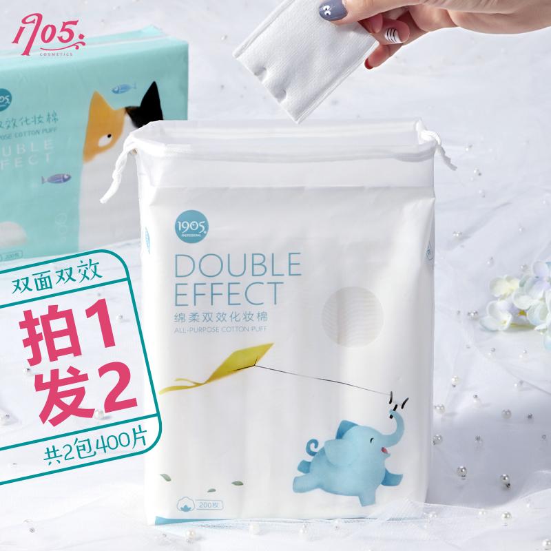 [2包装]萌爆!化妆棉女厚款双面棉片