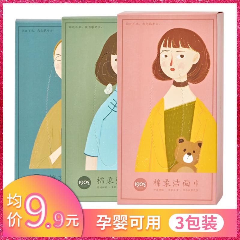 3盒裝!洗臉巾女純棉一次性潔面巾擦臉巾美容無菌面巾紙化妝卸妝棉