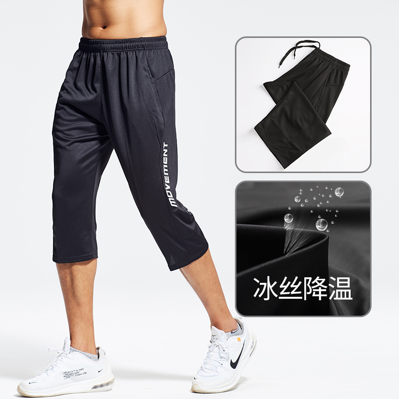 七分裤男夏季薄款宽松休闲跑步速干篮球训练短裤冰丝7分运动中裤