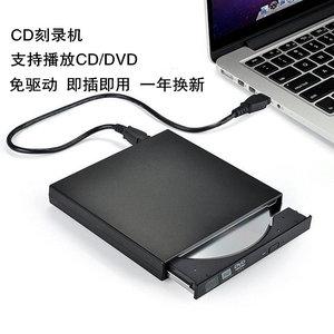 usb外置dvd vcd笔记本便携播放机