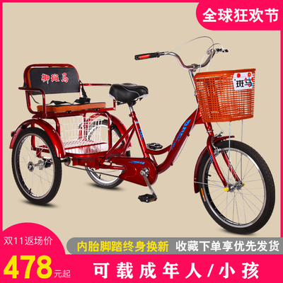 The new old tricycle rickshaw old man scooter pedal tandem bicycle pedal bicycle adult tricycle