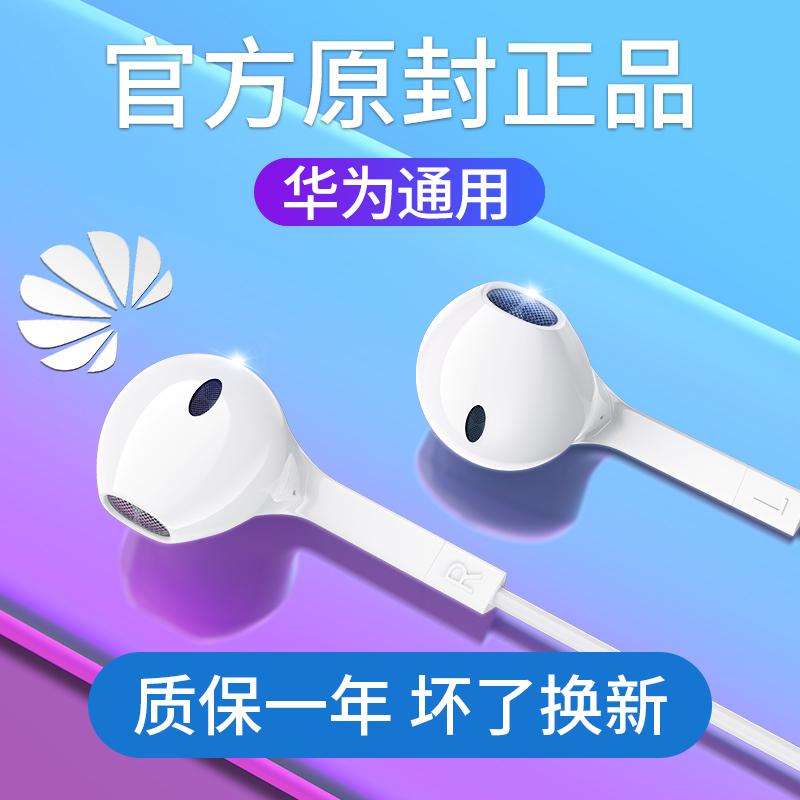 原装正品有线耳机适用华为p20p30p40手机type-c荣耀v8v9入耳式7x畅享10plus青春版mate高音质nova5通用pro