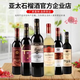 【亚太石榴酒官方店】安徽亚太石榴酒包邮 怀远特产6瓶装图片