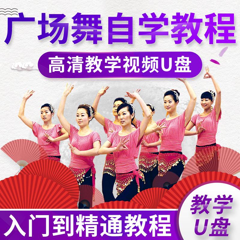 广场舞教学U盘32g鬼步舞教程糖豆零基础高清视频MP4舞曲大全中老年人自学分解舞