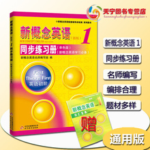 正版 新概念英语1教材配套辅导讲练测 新概念英语第一册配套辅导讲练测 单色版 新概念英语1同步练习册