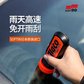 日本原装SOFT99雨敌汽车玻璃防雨剂长效镀膜驱水剂汽车用品黑科技图片