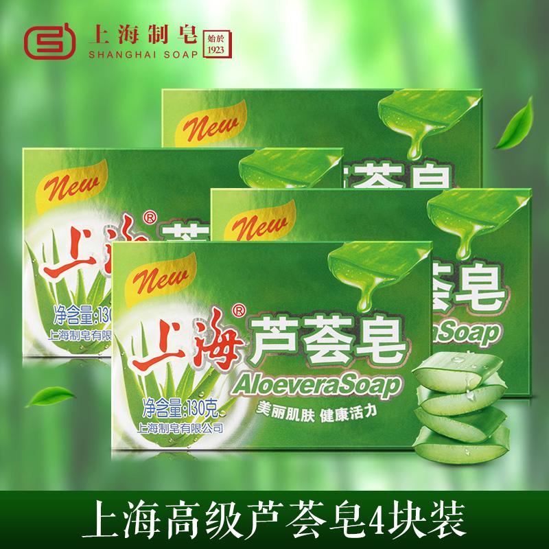 上海高级香皂上海芦荟皂130克4块装滋润保湿洁面皂洗脸洗澡皂