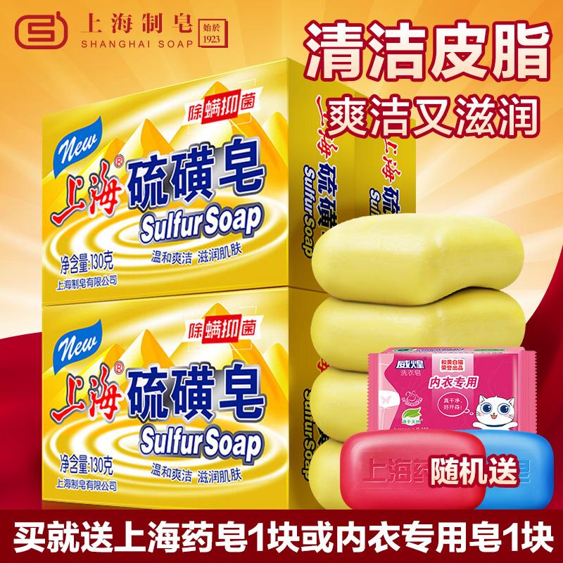 上海香皂上海硫磺皂130g4块抑菌除螨洗脸洗手皂洗发洗头洗澡香皂