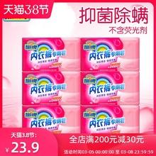 【上海扇牌】内衣裤专用皂180g*6块