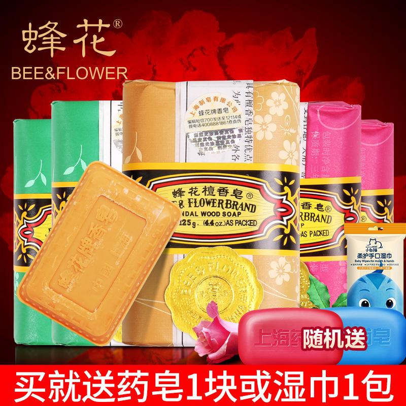 上海蜂花檀香玫瑰茉莉香皂125g6块男洗澡脸沐浴全身香味持久香型